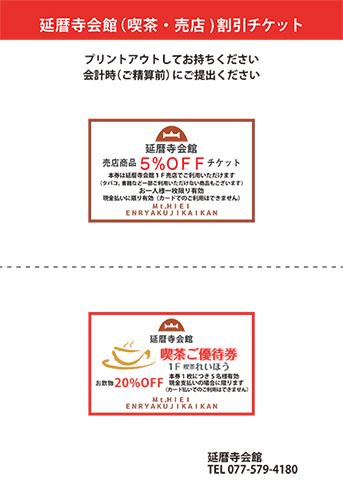 喫茶・売店チケット
